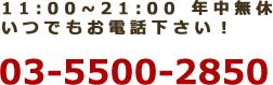 03-5500-2850