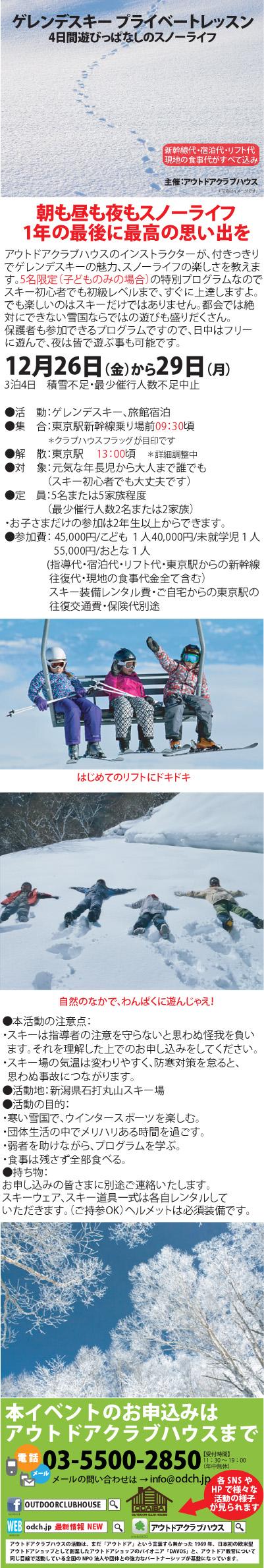 2014_12月山さんと石打スキー