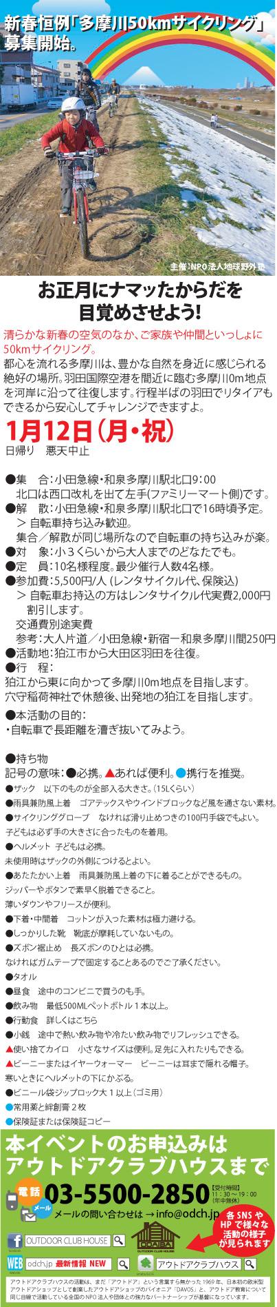 2015_01月新春50キロサイクリング