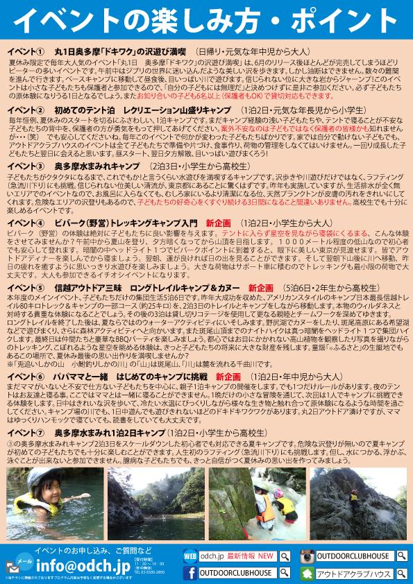 2016夏休みイベント裏_WEB用
