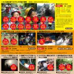 2016夏休みイベント空き情報0716
