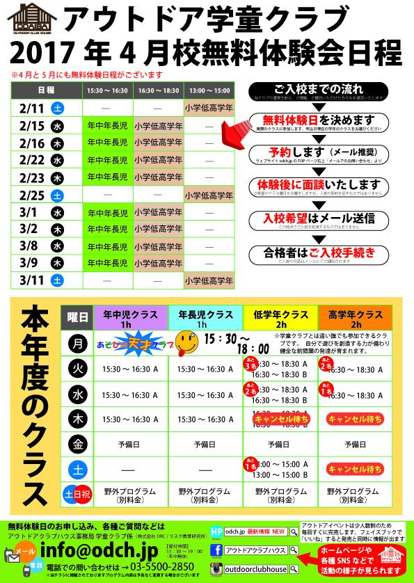 学童クラブ2017年4月校無料体験02_03