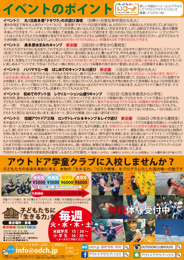 2017夏休みイベントA4POP裏