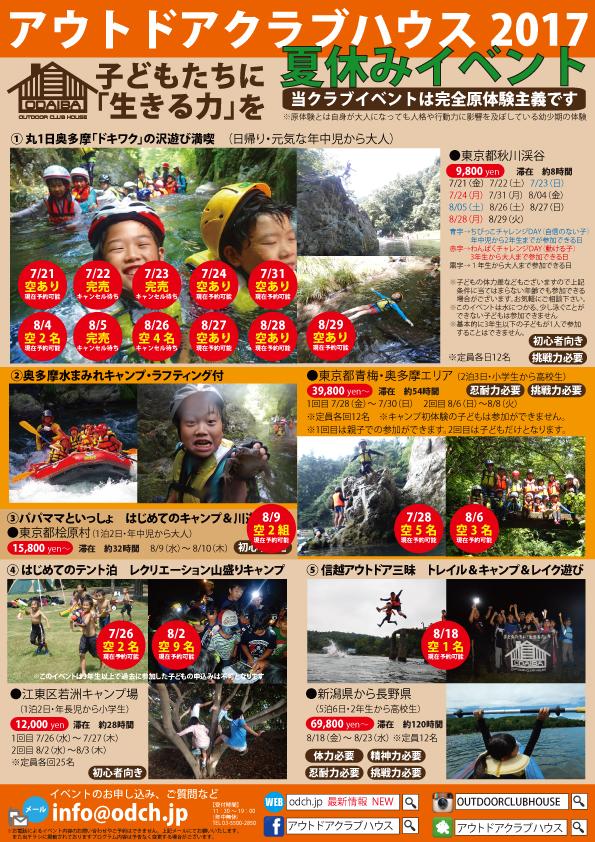 2017夏休みイベント空き情報0601